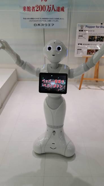 fukuoka-robot-pepper